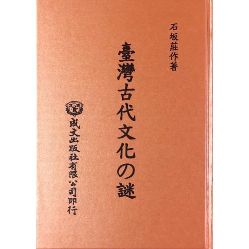 台灣古代文化の謎石坂莊作著