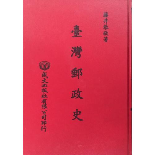 臺灣郵政史