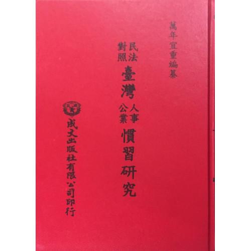 民法對照台灣人事公業慣習研究