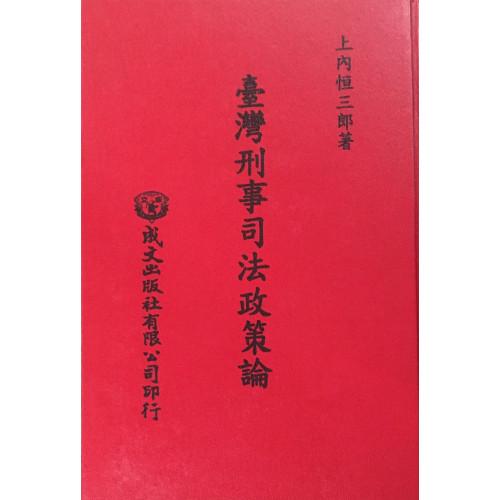 臺灣刑事司法政策論