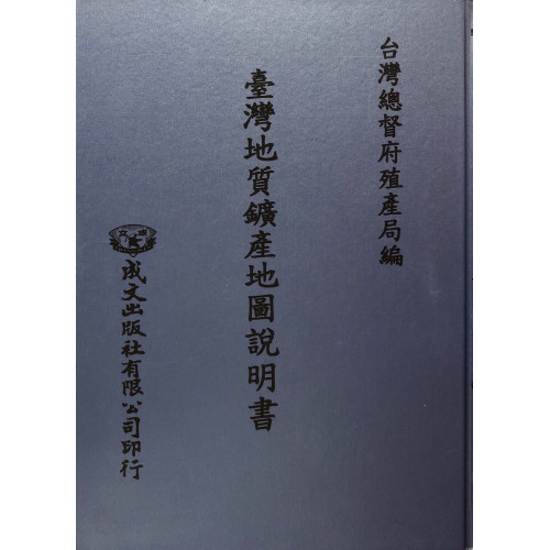台灣地質鑛產地圖說明書