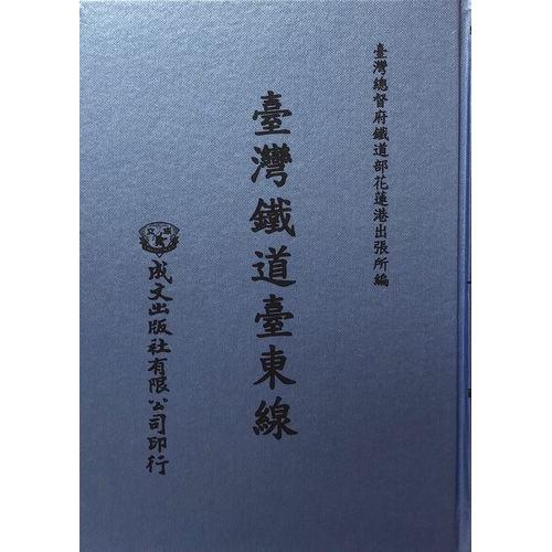台灣鐵道台東線