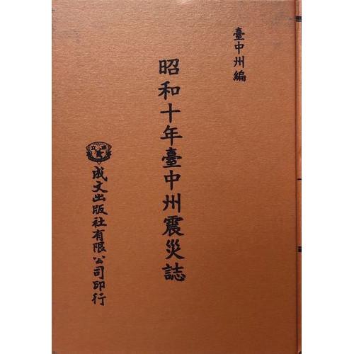昭和十年台中州震災誌