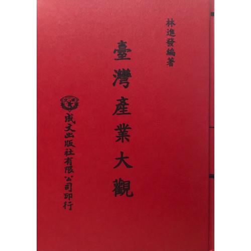 台灣產業大觀