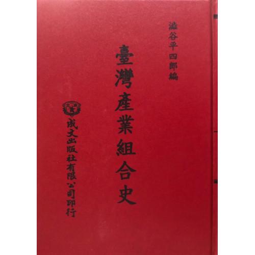 台灣產業組合史