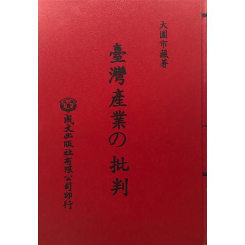 台灣產業之批判