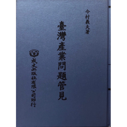 台灣產業問題管見