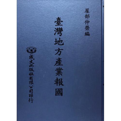 台灣地方產業報國