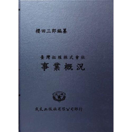 台灣拓殖株式會社
