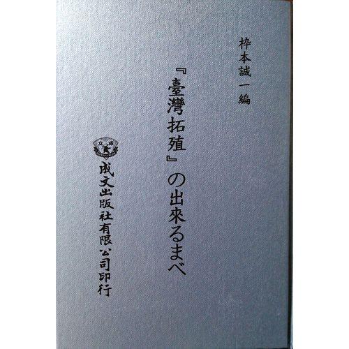 台灣拓殖會社的誕生-台拓設立經過之議事秘錄