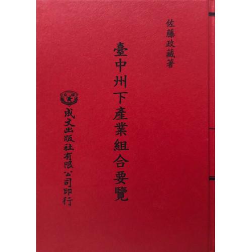 台中州下產業組合要覽