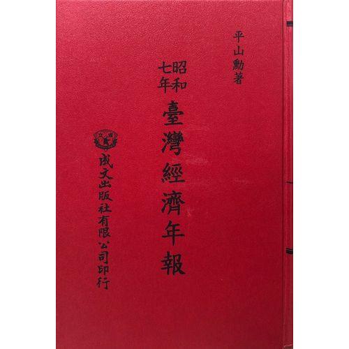 台灣經濟年報
