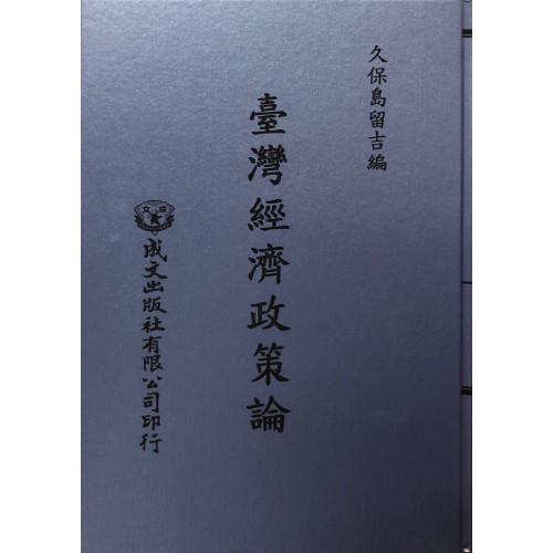 台灣經濟政策論