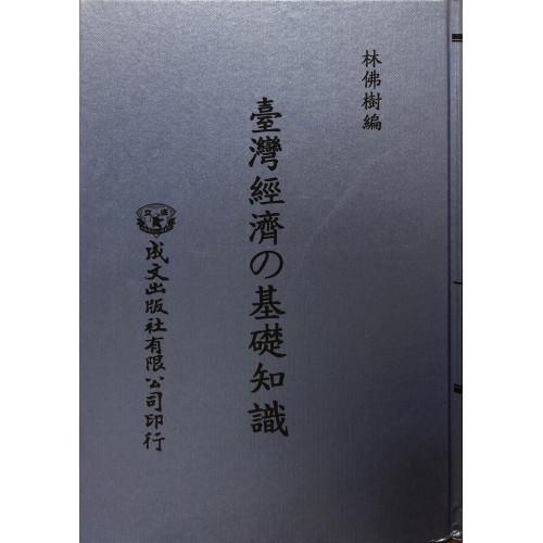 台灣經濟之基礎知識