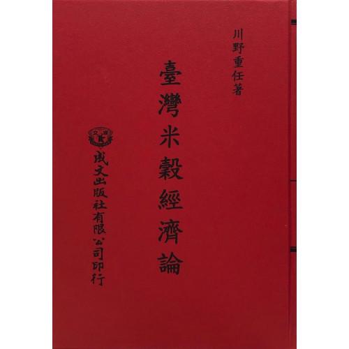 台灣米穀經濟論