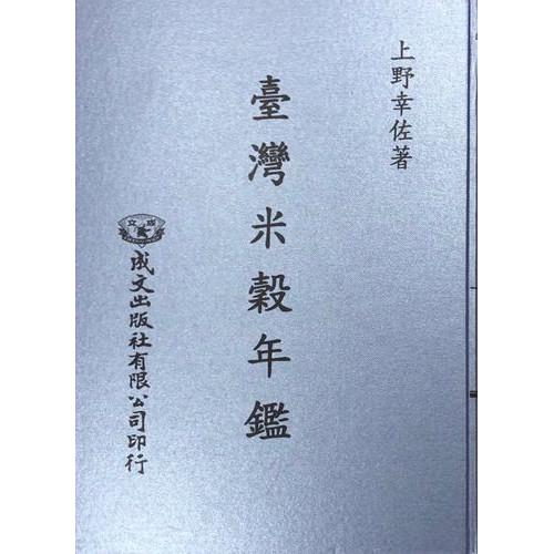 台灣米穀年鑑