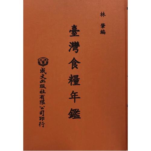台灣食糧年鑑