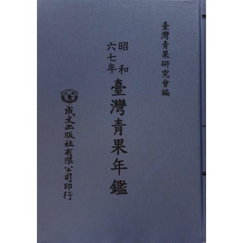 台灣青果年鑑
