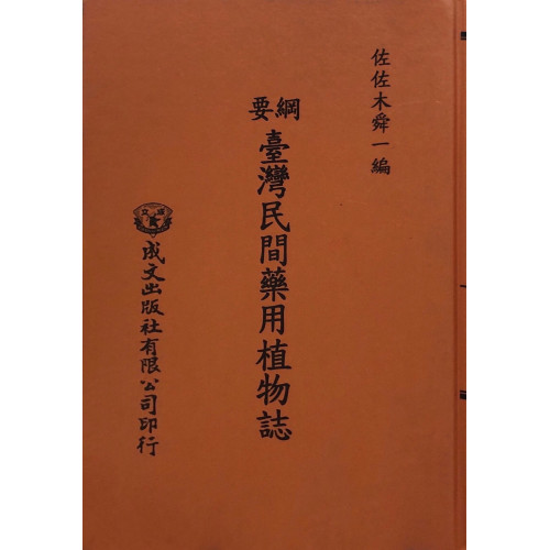台灣民間藥用植物誌