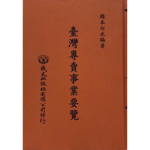 台灣專賣事業要覽