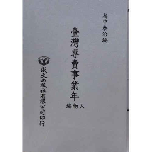 台灣專賣事業年鑑(人物篇)