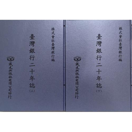 台灣銀行二十年誌