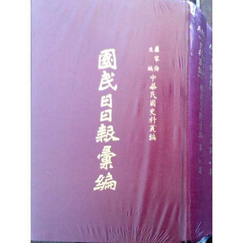 國民日日報彙編(1-4集)