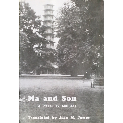 Ma and Son: A Novel by Lao She (二馬 老舍小說之一)