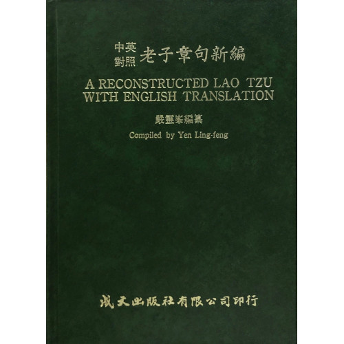 A Reconstructed Lao Tzu with English Translation. (中英對照老子章句新編), an bilingual edition
