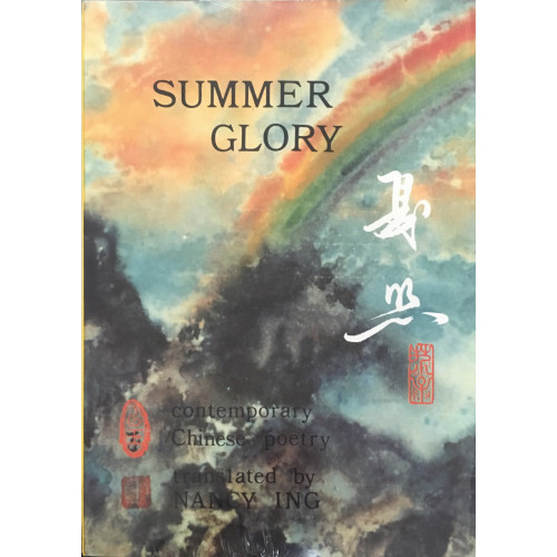 Summer Glory: Contemporary Chinese Poetry (當代中國詩集:夏照 楚戈 朱陵)