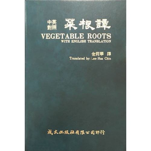 Vegetable Roots (菜根譚)