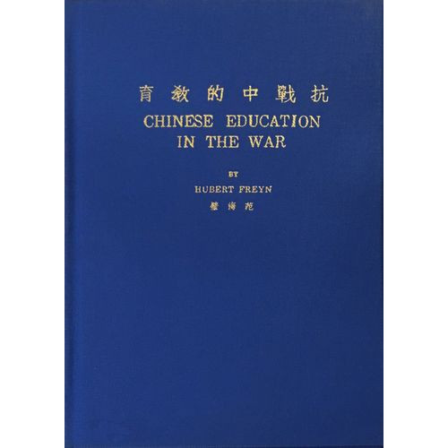 Chinese Education in the War (抗戰中的教育)