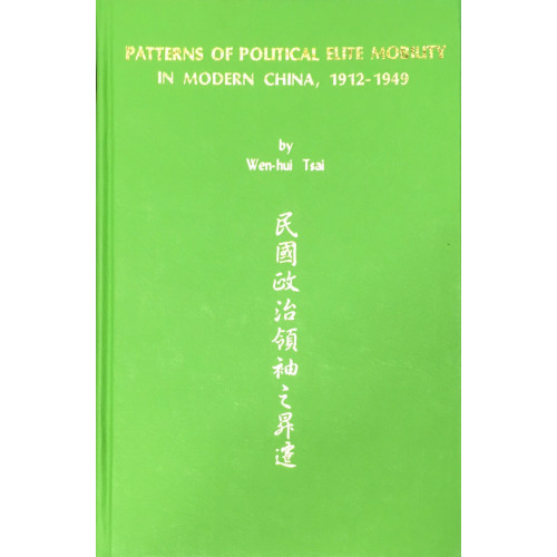 Patterns of Political Elite Mobility in Modern China (現代中國政治精英流動模式), 1912-1949