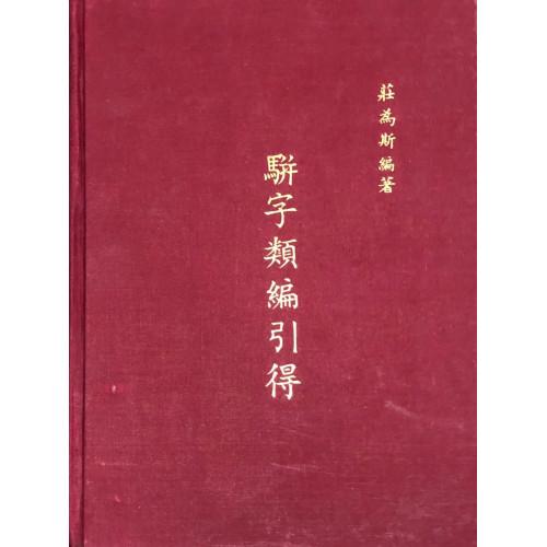 P'ien-tzu lei-pien yin-te (駢字類編引得) (An Index to the P'ien-tzu lei-pien)