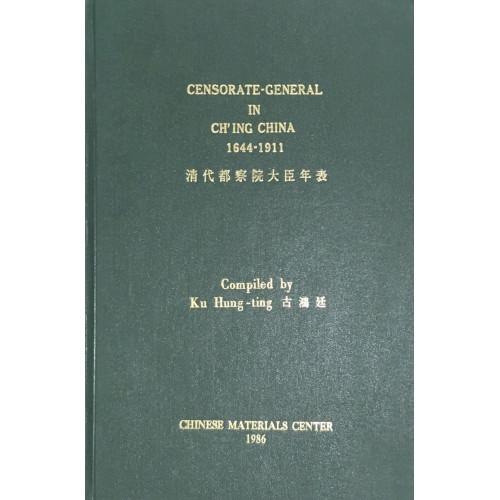 Censorate-General in Ch'ing China 1644-1911, (清代都察院大臣年表)