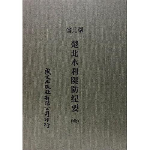 楚北水利隄防紀要二卷