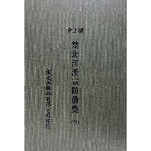 楚北江漢宣防備覽二卷