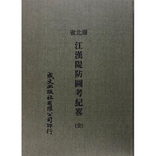 江漢隄防圖考紀畧三卷