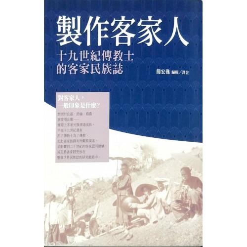 製作客家人-十九世紀傳教士的客家民族誌