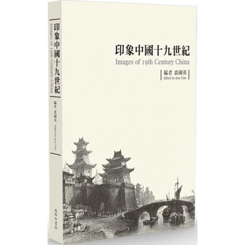 印象中國十九世紀