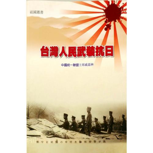 台灣人民武裝抗日