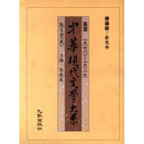 中華現代文學大系(一)散文2
