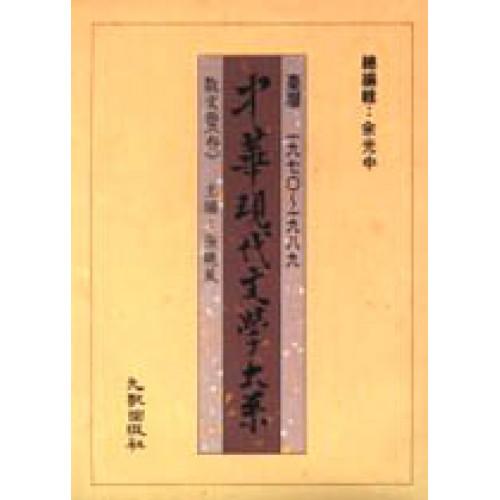 中華現代文學大系(一)散文3
