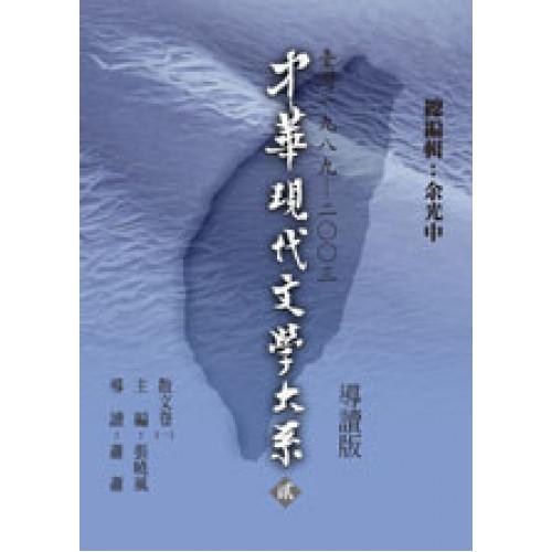 中華現代文學大系(二)散文卷1-導讀新版