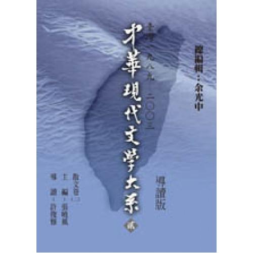 中華現代文學大系(二)散文卷2-導讀新版