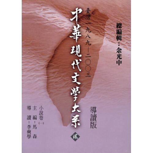 中華現代文學大系(二)小說卷1-導讀新版