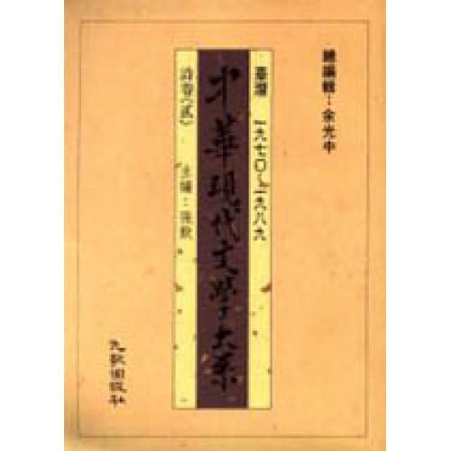 中華現代文學大系(一)詩卷2精