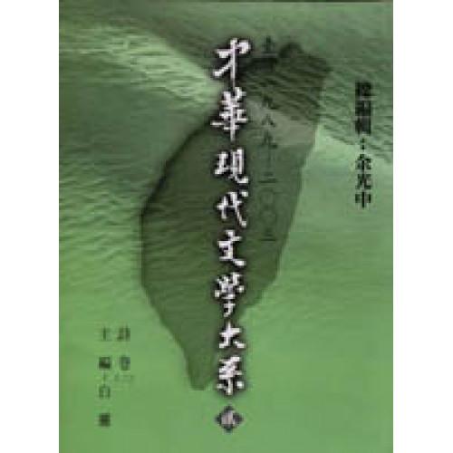 中華現代文學大系(二)詩卷2精