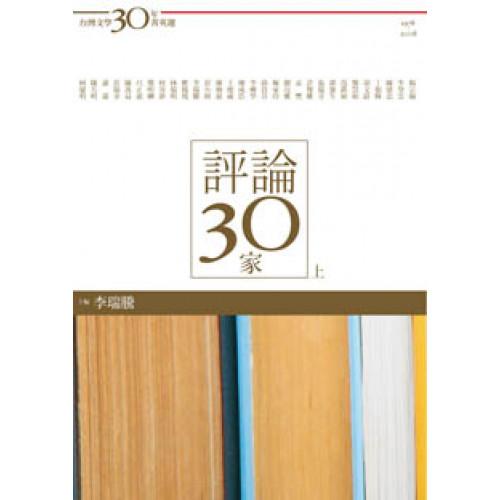 台灣文學30年菁英選6-評論30家(上冊)