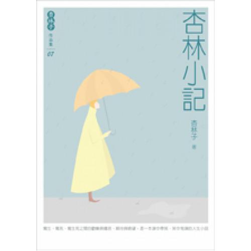 杏林小記(新版)